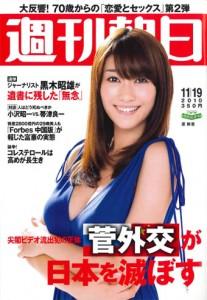 wAsahi20111119cover